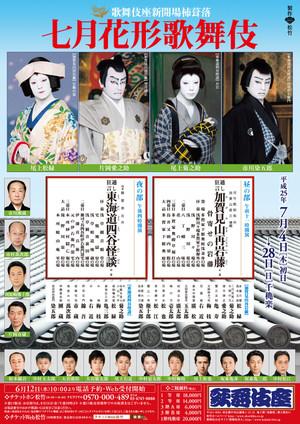 Kabukiza_201307f