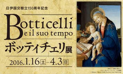 Botticlli_1