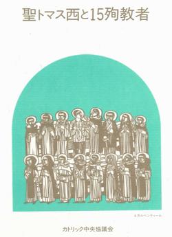 聖母に倣いて: 聖トマス西と15殉教者の記念日